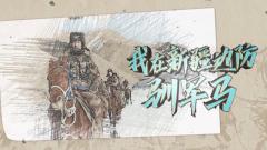《军事纪实》20200410我在新疆边防驯军马