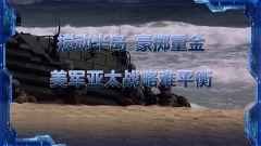 《军事制高点》20200412搅动半岛 豪掷重金 美军亚太战略难平衡