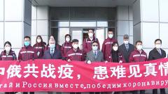 【助力世界抗疫 中国伸出援手】中国赴俄抗疫医疗专家组抵达莫斯科