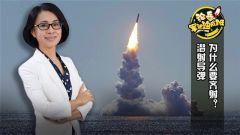 论兵·军迷速成班:潜射导弹为什么要齐射?