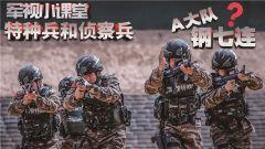 【军视小课堂】特种兵和侦察兵