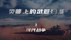 《军事科技》 20200414 《荧幕上的武器装备·现代战争》