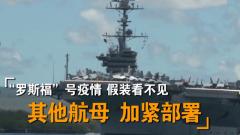 叶海林:美为掩盖战斗力因疫情受损 加紧部署其他航母赴亚太