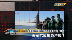 """《防务新观察》20200416 核潜艇""""中招"""" 关岛成海军疫情""""震中"""" 美军抗疫形势严峻!"""