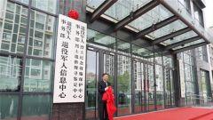 退役军人事务部烈士纪念设施保护中心(烈士遗骸搜寻鉴定中心)、退役军人信息中心在京挂牌成立