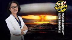 论兵·军迷速成班:核导弹如果发射失败会不会发生核爆炸呢?