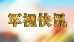 权威发布   中央军委主席习近平签署通令 嘉奖军队执行新冠肺炎疫情防控任务全体人员