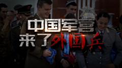 《军事纪实》20200417《中国军营来了外国兵》