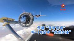 """【第一军视】云端""""穿针引线"""" 看歼-15舰载战斗机空中""""伙伴加油"""""""