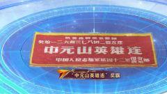 """""""中元山英雄连"""": 打退敌人30多次进攻 56人阻击53人战死"""