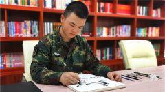 用画笔记录军旅生活 致敬无悔青春