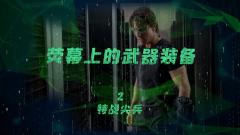 《军事科技》20200421荧幕上的武器装备·特战尖兵