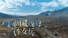 《军事纪实》20200421勇闯川藏线的汽车女兵