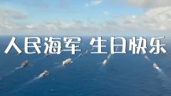 【軍視V話】生日快樂,人民海軍71歲啦!