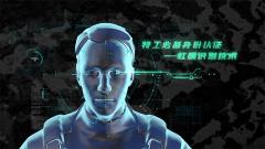 《碟中谍》 黑科技:虹膜识别技术