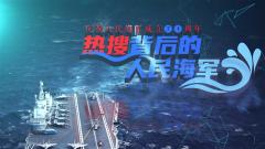 《军事纪实》20200423 热搜背后的人民海军