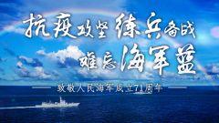 【人民海军成立71周年】抗疫攻坚 练兵备战 难忘海军蓝