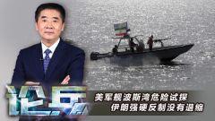论兵·美军舰波斯湾危险试探 伊朗强硬反制没有退缩