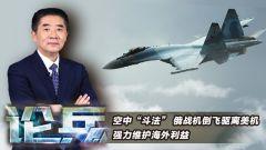 """论兵·空中""""斗法"""" 俄战机倒飞驱离美机 强力维护海外利益"""
