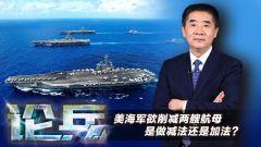 论兵·美海军欲削减两艘航母 是做减法还是加法?