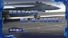 """《军事制高点》20200425当病毒登上战舰要战""""疫""""还是要战备?"""