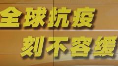 助力世界抗疫 中国伸出援手