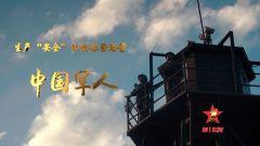 """【第一军视】向生产""""安全""""的特殊劳动者——中国军人 致敬!"""