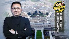 论兵·军迷速成班:美国情报机构之间都是什么关系?