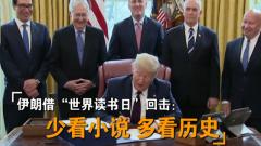 """李莉:特朗普放""""狠话"""" 伊朗强硬回击威慑十足充满""""特点"""""""