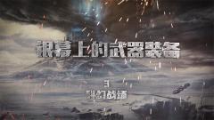 《军事科技》20200428 银幕上的武器装备·科幻战场