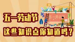 【图解】关于五一劳动节 这些知识点你知道吗?