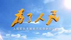 电视专题片《为了人民——人民军队支援地方疫情防控纪实》