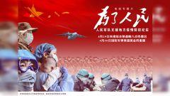 电视专题片《为了人民——人民军队支援地方疫情防控纪实》即将播出