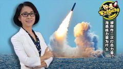 论兵·军迷速成班:海基核力量为什么被称作二次打击力量?