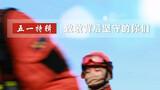 森林消防員在北極村國家級自然保護區巡護,確保人民群眾安全過節。攝:屈先磊