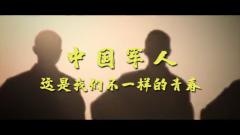【第一军视】中国军人!这是我们不一样的青春
