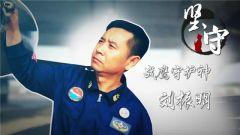 【五一特别节目 坚守】机务兵刘振明:飞行员竖起的拇指是最大的褒奖