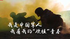 """我是中國軍人,我有我的""""硬核""""青春!"""