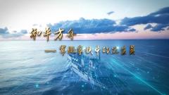 《军事科技》20200505和平方舟——军舰家族中的卫生员
