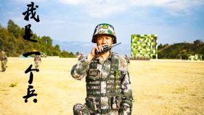 明信片:我是一个兵