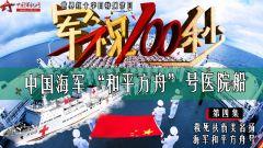 """【军视100秒】中国海军 """"和平方舟""""号医院船"""