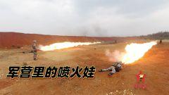 """【第一军视】军营里的""""喷火娃"""":火龙出击大显神威"""