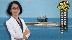 论兵·军迷速成班:潜射导弹为什么一定要搭载在核潜艇上?
