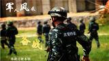 现在,青春是用来奋斗的;将来,青春是用来回忆的。壮志男儿投身军营,摸爬滚打练就过硬本领,不惧艰险磨砺血性虎气,用汗水和奉献书写最美的军旅人生。今天,让我们通过镜头去看看中国军人的风采!