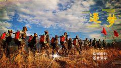 热血青春 致敬军旅!一组热图带你领略中国军人的风采