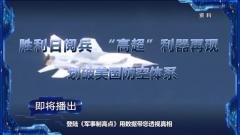 """《军事制高点》20200509胜利日阅兵 """"高超""""利器再现 划破美国防空体系"""