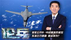 论兵·美军公开B-1B战略轰炸机在东海飞行画面 意欲何为?