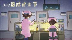 """【軍視V話】有一種溫暖,叫做""""提燈女神"""""""
