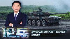 """论兵·日本自卫队增购大批""""坦克杀手""""有啥用?"""