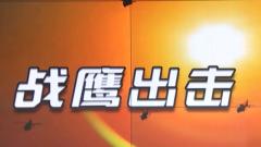 """【陆军 火力全开 直击跨昼夜实弹演练 】  多个""""第一次""""融入直升机空战"""